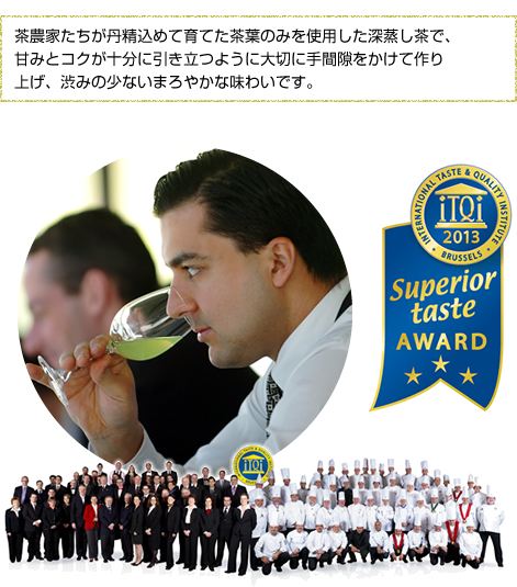「iTQi国際味覚審査2009」において、深蒸し掛川茶「かごよせ」が日本茶(リーフ製品)で初の3ッ星を獲得
